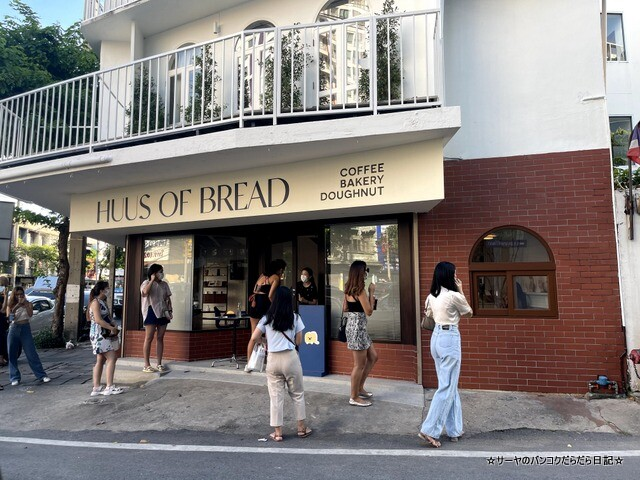 HUUS OF BREAD フースオブブレッド (1)