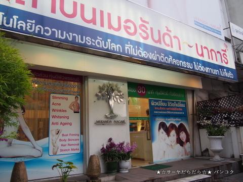 sukhumvit soi 49 clinic バンコク サーヤ