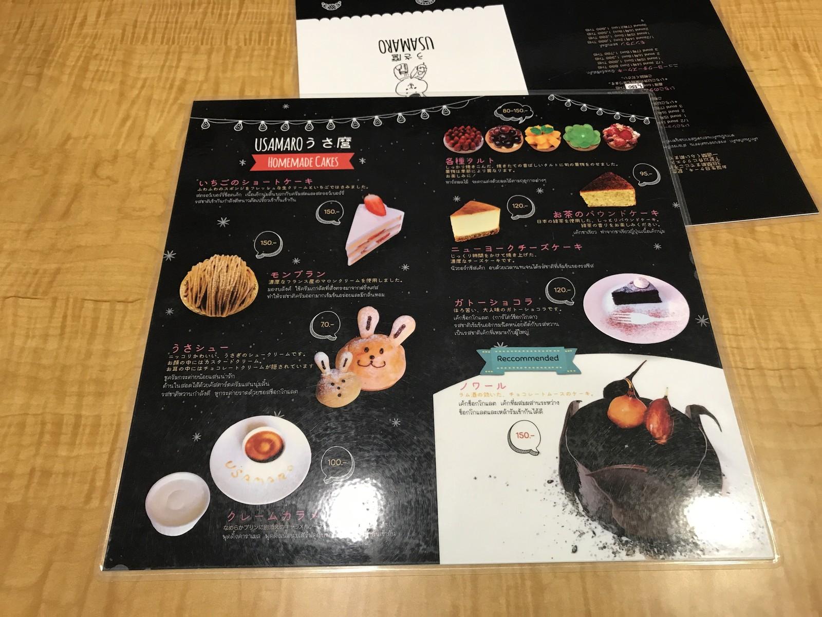 うさ麿 USAMARO 日本人パティシエ バンコク プロンポン (1)