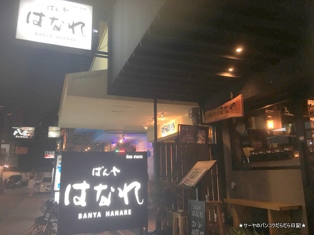 banya hanare ばんや はなれ バンコク 和食 (1)