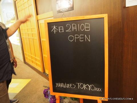 TOKYO XXX チョメチョメ 東京 焼肉 バンコク