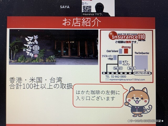 Insurance110 海外投資 香港 (2)