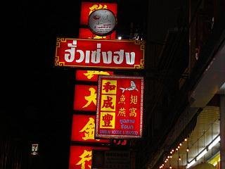 20080315 和成豊酒家 9