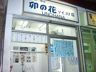 0929 卯の花 Soi33店 1