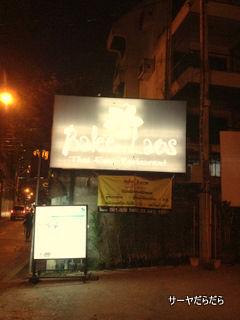 20120208 balee laos 1