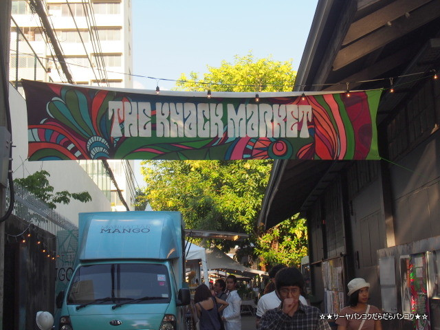The Knack Market at The Jam Factory