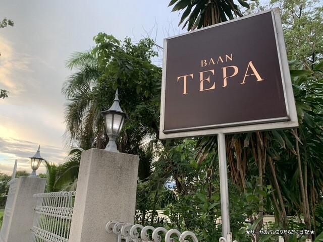 Baan Tepa Culinary Space バーンテーパ バンコク (1)
