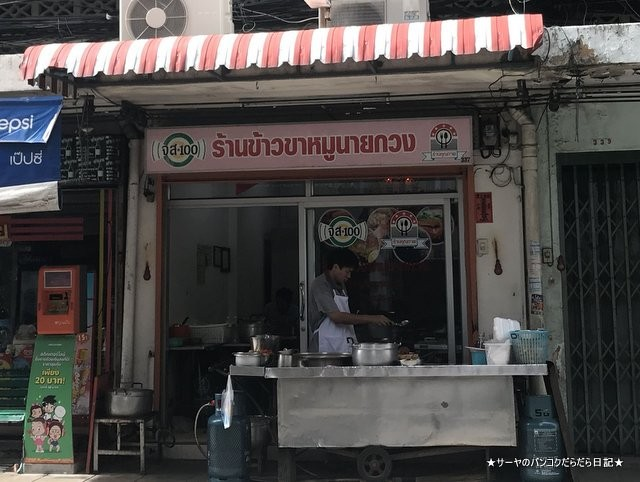 Khao Kha Mu Nai Kuang カオカオムー タイ料理 B級 (1)
