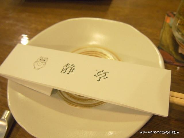 しずかてい Shizuka tei 静亭 タニヤ 和食