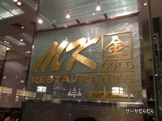 201205 MK GOLD 1