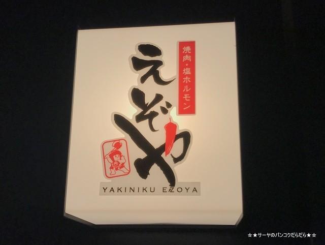 えぞや 焼肉 バンコク トンロー 天下青木 (2)