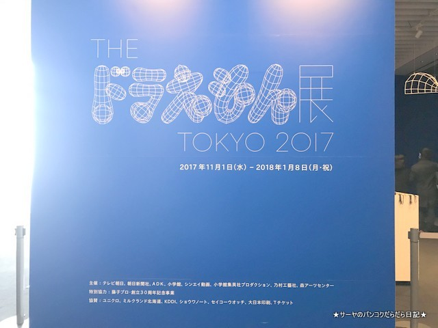 The Doraemon Exhibition Tokyo 2017 ドラえもん 六本木 (25)