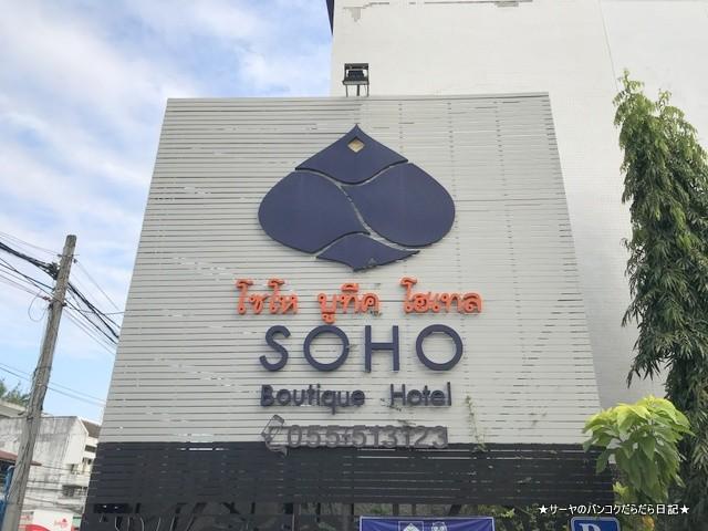 ターク タイ ホテル 北部 個人旅行 SOHO (1)