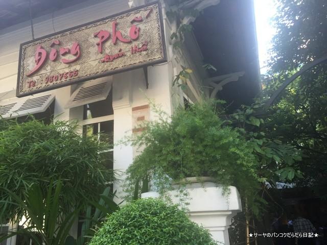 Dong Pho 美味しい ベトナム料理 ホーチミン