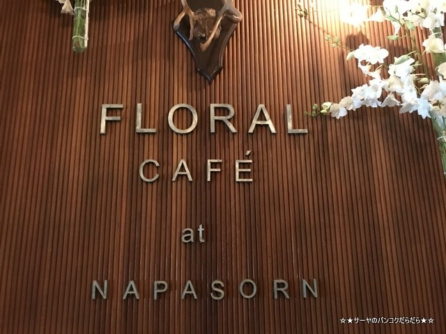Floral Cafe by Napasorn 花 フラワーカフェ バンコク (15)