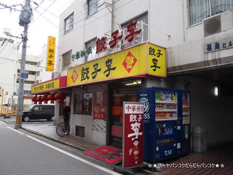 餃子 李 リー 福岡 FUKUOKA GYOZA