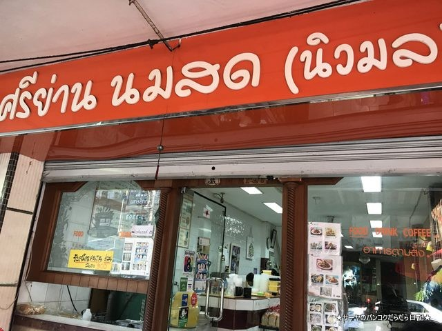 Sriyan Newmon Nomsod 旧市街 カノムクロック (3)