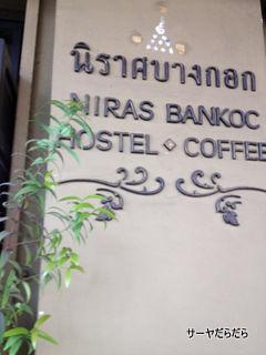 20120211 niras bangkoc 5
