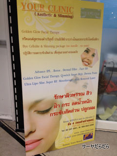20120808 your clinic 4