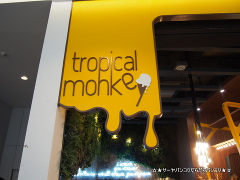 tropical monkey トロピカル モンキー セントラル エンバシー