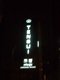20070507 tensui 1
