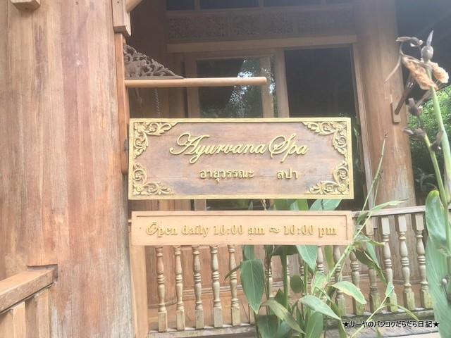 AYURVANA SPA sathinya yaoyai phuket ヤオヤイ (3)
