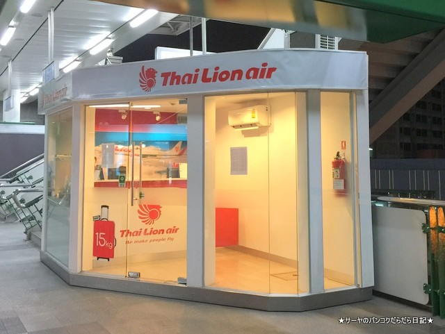 LION AIR COUNTER ライオン エア カウンター バンコク