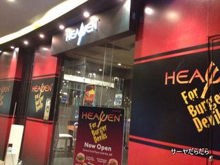 201204 Burger Heaven for Burger Devils 1