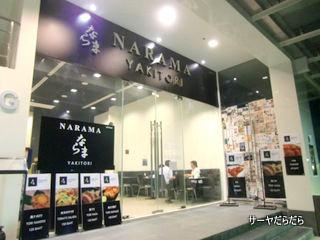 20120808 narama 1