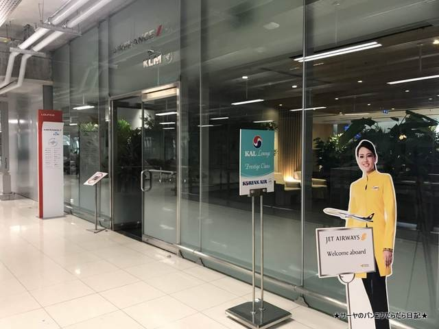 air france lounge スワナプーム 空港 ラウンジ (1)