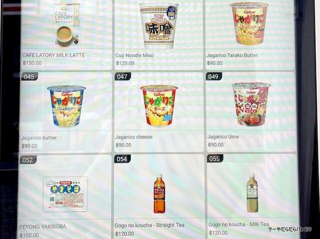 プラカノン自動販売機 日本のアイテム (2)