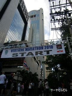 20101003 vertical marathon 1