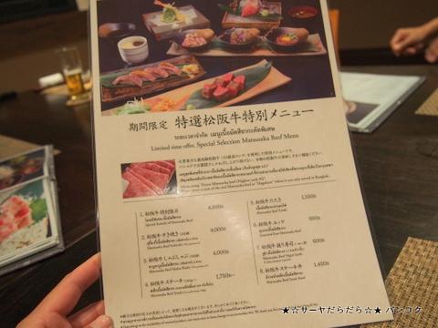 葉隠 HAGAKURE 日本料理 松阪牛 バンコク