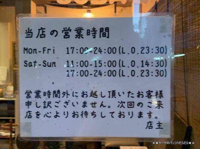 そば居酒屋 蕎麦九  soba Q bangkok (3)