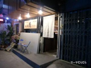 20111121 花屋 1