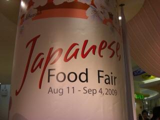 20090822 japanese festival 1