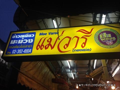 Mea Variee at トンロー通り マンゴー バンコク
