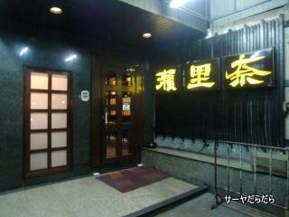 20101109 瀬里奈 鍋 1