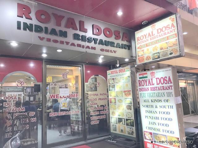 royal dosa プラトゥナム インド料理 バンコク Indian restaurant