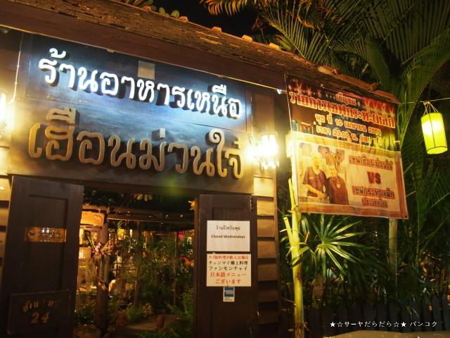 Huen Muan Jai Restaurant フアンモンチャイ ジャイ チェンマイ