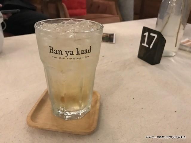 Ban ya kaad アーリー バンコク タイ料理 レストラン (9)