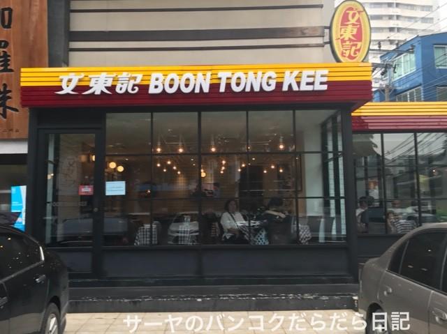 文東記 Boon Tong Kee シンガポールチキンライス 超うまい