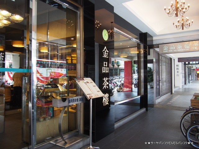 金品茶樓 KING PING TEA RESTAURANT
