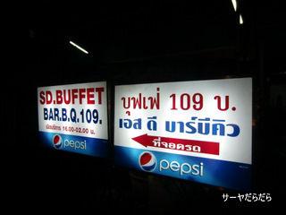 20101126 SD BBQ 7