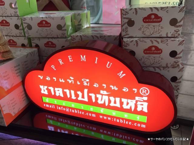 Tublee 豚まん バンコク 有名 チェーン店 サラパオ (4)