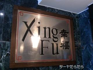 20100514 xing fu 1