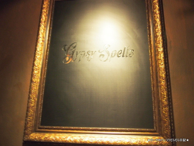 Gypsy Spells Bar バンコク (2)