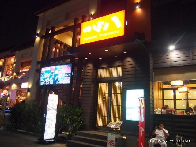 Tsubohachi Thailand 居酒屋 バンコク つぼ八