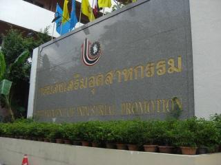 20080830 工業省 1