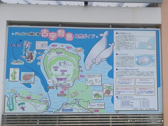 古宇利島 こうりじま 沖縄 okinawa 弾丸旅行 (5)